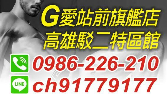 高雄G愛男體